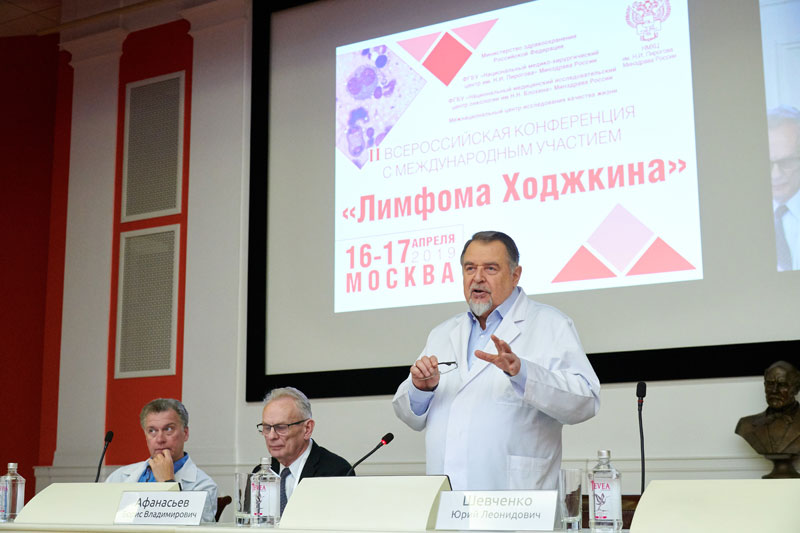 II All-Russian scientific-practical conference with international