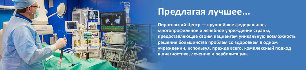 Московский клинический