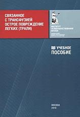 Жибурт Е.Б. Связанное с трансфузией острое повреждение легких (ТРАЛИ)