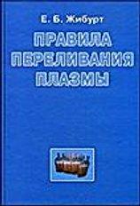 Жибурт Е.Б. Правила переливания плазмы