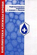Перфторуглеродные соединения в медицине и биологии. Под ред. Е.Б.Жибурта и др.
