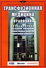 Трансфузионная медицина (справочник) Под ред. Е.Б. Жибурта