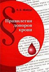 Жибурт Е.Б. Привилегии доноров крови