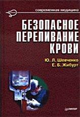 Шевченко Ю.Л., Жибурт Е.Б. Безопасное переливание крови.
