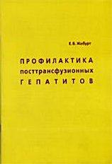 Жибурт Е.Б. Профилактика посттрансфузионных гепатитов