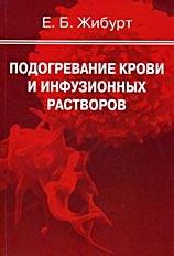 Жибурт Е.Б. Подогревание крови и инфузионных растворов