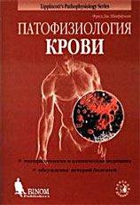 Патофизиология крови. Пер.под ред. Е.Б.Жибурта и др.