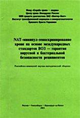 NAT-минипул-геноскринирование крови на основе международных стандартов ВОЗ - гарантия вирусной и бактериальной безопасности реципиентов