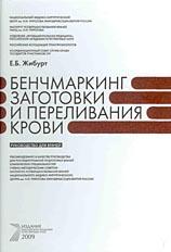Жибурт Е.Б. Бенчмаркинг заготовки и переливания крови