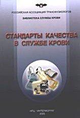 Стандарты качества в службе крови: под ред. Е.Б.Жибурта.