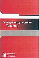 Гемотрансфузионная терапия. Под редакцией Е. Б. Жибурта