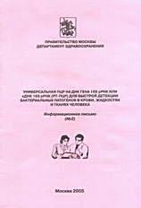 Жибурт Е.Б. Информационное письмо