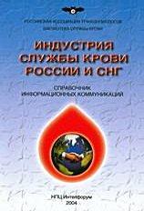 Индустрия службы крови России и СНГ