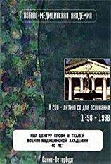 НИЛ-Центру крови и тканей Военно-медицинской академии - 40 лет