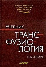 Жибурт Е.Б. Трансфузиология (учебник)