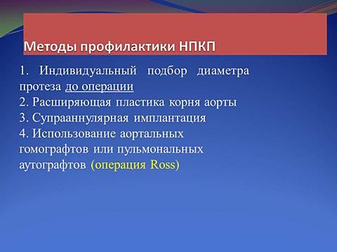 Методы профилактики НПКП